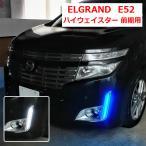 日産 エルグランド E52 LED バンパー イルミネーション フォグランプ ホワイト ブルー