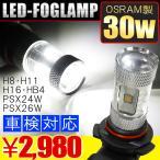 フォグランプ LED 30W H8 H11 H16 HB4 PSX24W PSX26W OSRAM製 ホワイト 2個セット