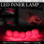LEDフットランプ 間接照明 スポットライト 12V 汎用 デイライト アンダーライト 丸型 照明キット 1個 レッド DIY アクセサリー カー用品