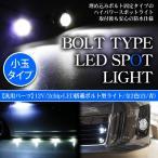 LEDデイライト 汎用 防水 スポットライト イルミネーション プロジェクターライト 18mm ボルト型 2個セット ホワイト カー用品
