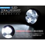 LEDデイライト&フォグランプ 8灯 フロント ヘッドライト ハイパワー 丸型タイプ 2個セット ホワイト 外装 アクセサリー カー用品