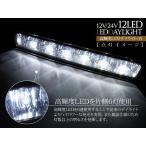 LEDデイライト 12灯 24V フロント 埋め込み ヘッドライト ハイパワータイプ デイライト 2個 ホワイト 外装 アクセサリー カー用品