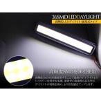 LEDデイライト 36灯 SMD 両面光 薄型 埋め込み ヘッドライト ブラックフレーム 貼り付け式 2個 ホワイト フロント 外装 アクセサリー カー用品