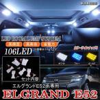 エルグランドE52 ルームランプ LED 119灯 選べる4色