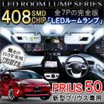 プリウス50系 ムーンルーフ無し専用 LED ルームランプ 136灯 新型プリウス