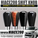 トヨタ ハイエース200 シフトノブ 8mm AT車 シフトゲート カラーパネル インテリア 純正交換 PVCレザー製 Cタイプ 全4色
