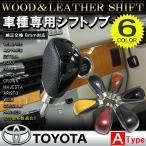 トヨタ シフトノブ AT 8mm ゲート式 PVCレザー 純正交換 Atype