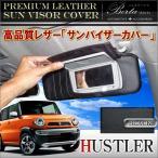ハスラー サンバイザー カバー PVC レザー製 運転席 助手席用セット