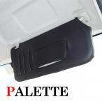 スズキ パレット SW サンバイザー カバー 収納 PVC レザー ブラック