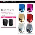 トヨタ スマートキーケース ジェリーケース スマートキーカバー TPU製 車種専用設計 リモコン対応 キーホルダー メタリック 全6色 Cタイプ