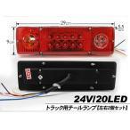 LEDテールランプ 20灯  ストップランプ スモールランプ ウィンカーランプ バックランプ 12V/24V トラック リア テール LEDライト 2個セット レッド