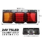 LEDテールランプ 75灯 薄型 ストップランプ スモールランプ ウィンカーランプ 12V/24V トラック リア テール 3連タイプ LEDライト 2個セット