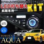 トヨタ アクア 前期 G's LED 基盤 打ち替えキット ルームランプ メーター球 照明 ホワイト ブルー