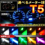T5 T6 LED メーター球 パネル球 シガー球 ウェッジ球 選べる5色