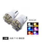 ウィッシュ20系 T10 T16 ポジションランプ LED ナンバー灯 9連 選べる6色 2個セット