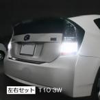 ショッピングBOX ホンダ N-BOX NBOX Nボックス T10 T16 LED バックランプ バックライト 爆光 3W級 ホワイト 2個セット
