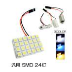 ルームランプ LED 汎用 24灯 3種ソケット付き 選べる3色