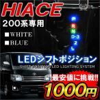 ハイエース 200系 LED シフトポジション ランプ ライト ルームランプ ポジション ドライブ カスタム パーツ バック