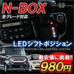 ホンダ N-BOX NBOX N BOX Nボックス エヌボックス カスタム LED シフトポジション ルームランプ