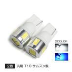 ハイエース 200系 5型 6型 T10 LEDポジションランプ バルブ SMD6灯 2個セット