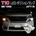 ウィッシュ10系 T10 T16 ポジションランプ LED ナンバー灯 6LED 3W ウェッジ球 2個セット