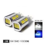 エスティマ10系 T10 T16 ポジションランプ LED 10LED 5W ウェッジ球 2個セット