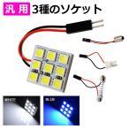 ルームランプ LED 汎用 18灯 3種ソケット付き 選べる2色