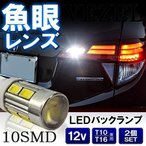 T10 T16 LED ポジション灯 バックランプ バルブ魚眼レンズ 5W 2個セット ホワイト ブルー