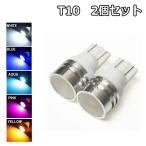 T10 T16 ポジションランプ LED ナンバー灯 1W級 ステルスタイプ 選べる5色 透過バルブ 2個セット