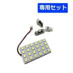 ジムニー JA12 ルームランプ LED ホワイト 12灯