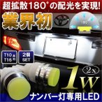 T10 T16 LEDライト バルブ ナンバー灯 LED 1w級 180度照射 樹脂ヘッド仕様 2個セット