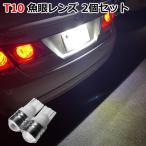 T10 T16 LED ポジションランプ 1.5W級 魚眼レンズ ナンバー灯 アルミヒートシンク 2個セット ホワイト ブルー