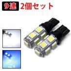 T10 T16 ポジションランプ LED 9灯 拡散型 2個セット ホワイト ブルー
