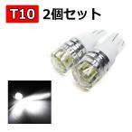 T10 T16 ポジションランプ LED 1W クリスタルレンズ 2個セット ホワイト ブルー