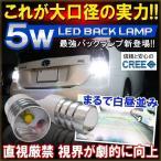 T20 LED バックランプ 魚眼レンズ付 10W 2個セット ホワイト