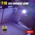 T10 T16 ラゲッジランプ トランクランプ LED バルブ 高輝度 平面 全極性 24灯