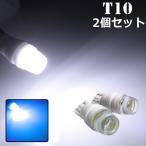 T10 T16 ポジションランプ LED 180度照射 セラミック仕様 2個セット
