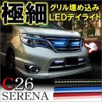 日産 セレナ C26 LED デイライト 薄型 27灯 フロントグリル 選べる3色 ホワイト ブルー ピンク