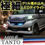 ダイハツ タント タントカスタム LA600 LA610S LEDデイライト 27灯 薄型 フロントグリル イルミネーション LEDライト 全4色 2本セット