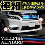 ヴェルファイア アルファード 20系 デイライト led 車 防水 フロントグリル 27灯 全4色 2本セット
