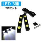 ノア 80系 ヴォクシー 80系 LEDデイライト 極細 3灯 ホワイト 2個セット