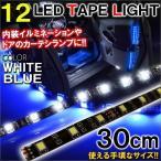 テープライト led 間接照明 フットランプ SMD 12灯 2個セット 全3色 汎用 薄型