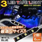 ショッピングLED LEDテープライト 12V SMD3灯 6cm 選べる3色