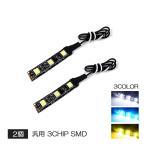 汎用 LEDテープライト 3chip SMD 3灯 薄型 フットランプ ルームランプ エアコン 車内灯 間接照明 LED照明 デイライト 本体6cm 配線30cm 全3色 2本セット
