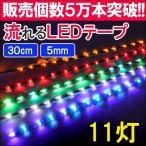 LED 流れるテープライト 30cm 11灯 選べる5色