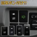 トヨタ タンク ルーミー LED スイッチ カバー インジケーター ポン付け グリーン ホワイト