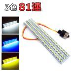 24V車 路肩灯 バス トラック 24V LED 81灯 選べる3色