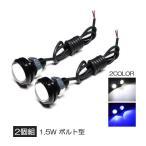LED デイライト スポットライト ボルト型 1.5W 2個セット  ホワイト ブルー 汎用 デイライト カーテシランプ フットライト