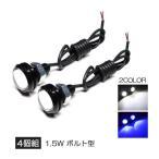 LED デイライト スポットライト ボルト型 1.5W 4個セット ホワイト ブルー 汎用 デイライト カーテシランプ フットライト