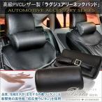 ネックパッド 2個セット PVC レザー ブラック 低反発 車中泊
